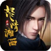 怒晴湘西v1.30.1安卓Android版