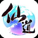 仙道v1.20.38.1安卓Android版