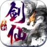 剑仙风云v13.5安卓Android版