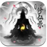 玄元修仙录v4.3.0安卓Android版