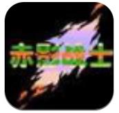 赤影战士v3.6安卓Android版