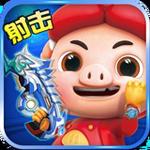 猪猪侠之光明守卫者v1.5.6安卓Android版