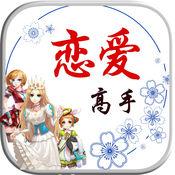 恋爱高手v1.0.22511安卓Android版