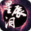 星辰泪v1.0安卓Android版