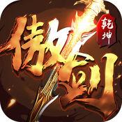 傲剑乾坤v1.0.3安卓Android版