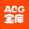 acg宝库破解版v0.0.9安卓Android版