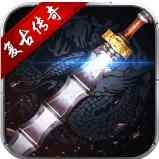 逆世战神打金版v1.1.9安卓Android版