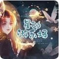 星动游乐场v1.0安卓Android版