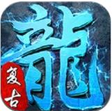 传世冰雪版打金v1.4.0安卓Android版