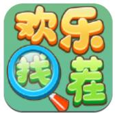 欢乐找茬v1.2.2安卓Android版