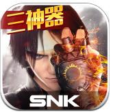 拳皇世界v1.3.0安卓Android版