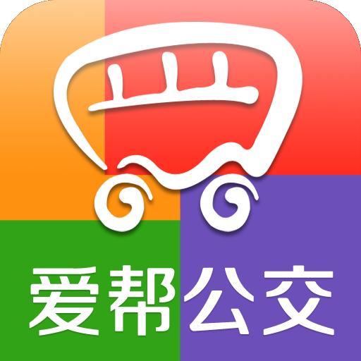 爱帮公交v5.6.2安卓Android版