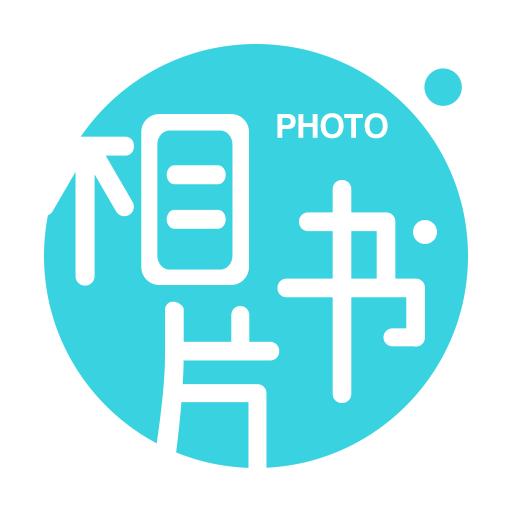 <b>相片书v2.1.6安卓Android版</b>