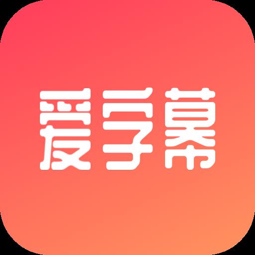 爱字幕v2.1.6安卓Android版