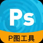 P图工具v1.3.9安卓Android版