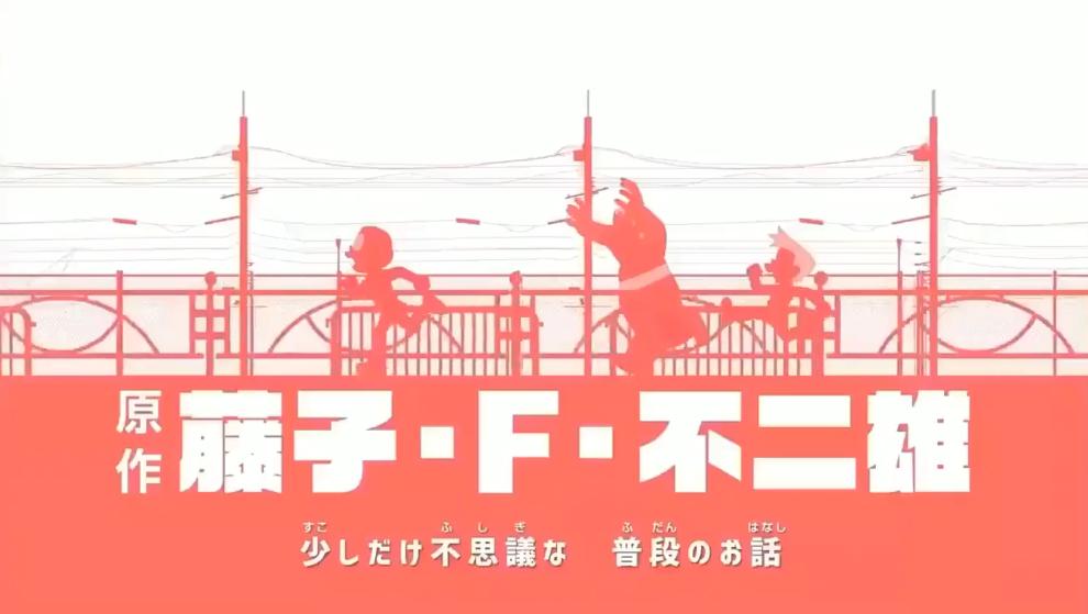 哆啦A梦2019全新OP公开 还是从前的味道吗