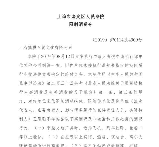 <b>王思聪成被限制高消费 昔日国民老公成老赖</b>