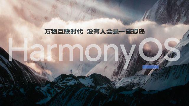 华为鸿蒙系统升级时间表 HarmonyOS2适用于哪些手机