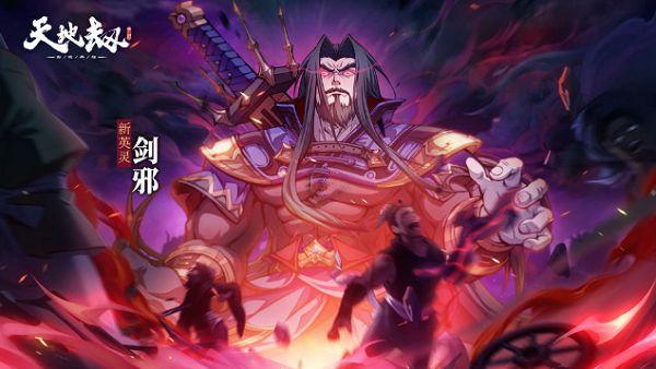 天地劫幽城再临剑邪五内技能如何加点  剑邪五内
