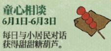 江南百景图甜甜糖葫芦获取攻略 甜甜糖葫芦作用