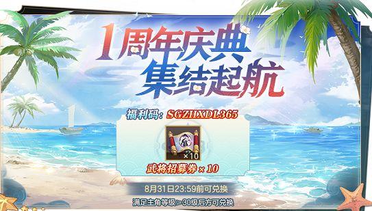 三国志幻想大陆周年庆礼包码 1周年庆礼包码有哪