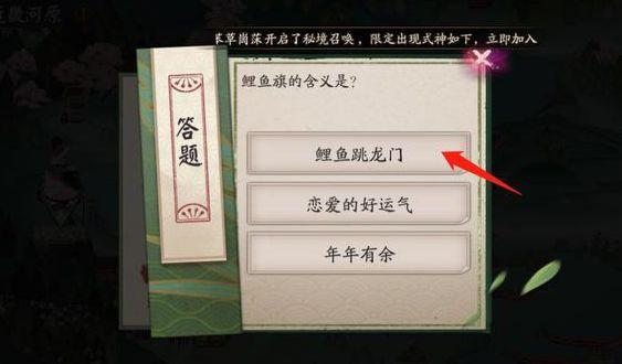 阴阳师鲤鱼旗代表什么 6月17日鲤鱼旗的含义答案