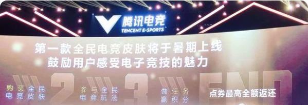 王者荣耀杨戬电竞皮肤多少钱 杨戬电竞皮肤价格