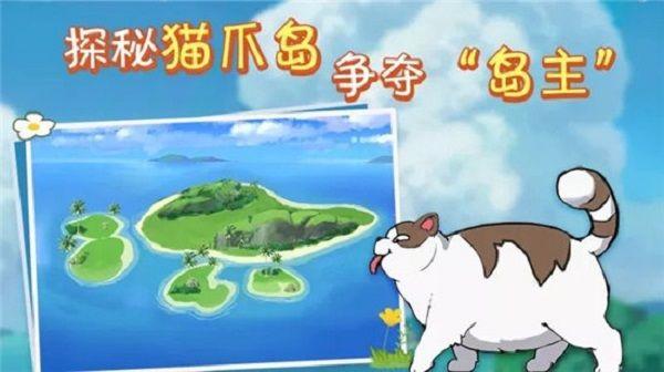 小森生活猫爪岛位置在哪里 猫爪岛如何进入方法