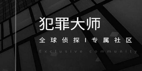 犯罪大师侦探委托6.16答案是什么 6月16日侦探委托