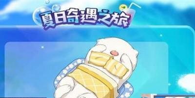 摩尔庄园手游雪獭床获取方法 雪獭床怎么得到