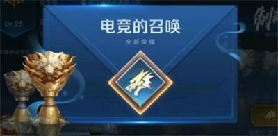 <b>王者荣耀全民电竞功能介绍 全民电竞玩法介绍</b>