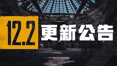 绝地求生12.2版本更新内容 pubg第12赛季第2轮更新