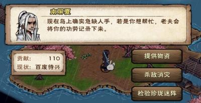 烟雨江湖桃花坞小势力怎么解锁 桃花坞小势力商