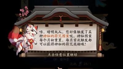 阴阳师七月神秘图案2021 7月神秘图案画法教程