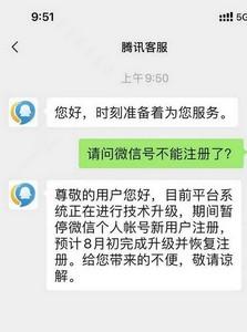 微信注册不了是什么原因 微信注册不了显示系统升级解决方法