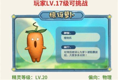 摩尔庄园在什么地方抓惊讶萝卜 惊讶萝卜位置介绍