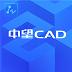 <b>中望CAD简体中文版v2020.2.0</b>