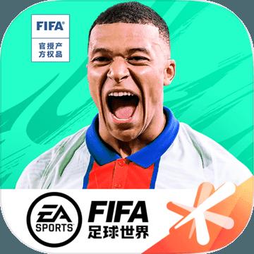 FIFA足球世界v18.0.04