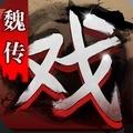 三国戏魏传V1.28