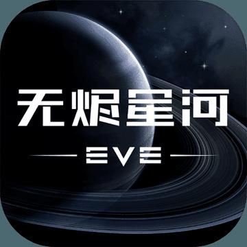 EVE星战前夜:无烬星河v1.9.0
