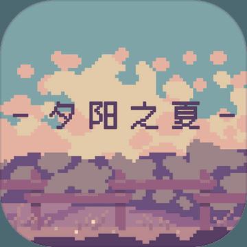 夕阳之夏v1.0.0