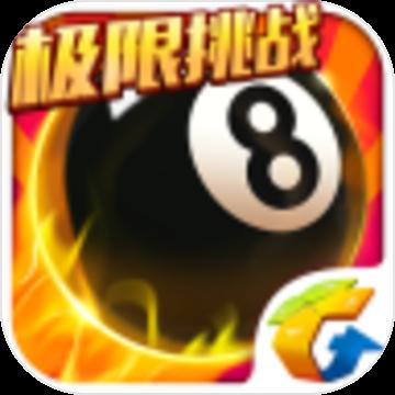 腾讯桌球v3.20.0