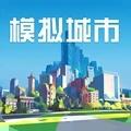 模拟城市:我是市长V0.55.21322.19229
