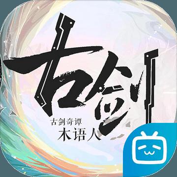古剑奇谭木语人v1.0.107.107