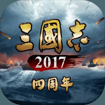 三国志2017v3.6.0