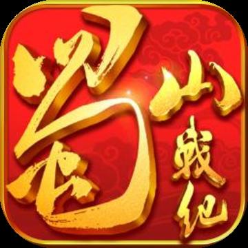 蜀山战纪之剑侠传奇v1.2.7.3
