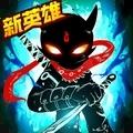 火柴人联盟2V1.6.9