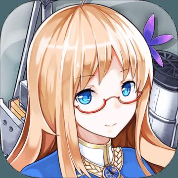 战舰少女Rv5.4.0
