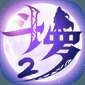 斗罗大陆2绝世唐门v1.1.7