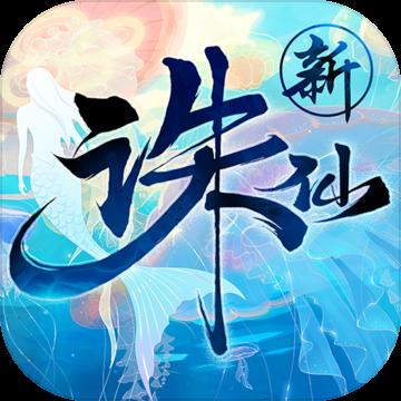 诛仙手游v2.156.1